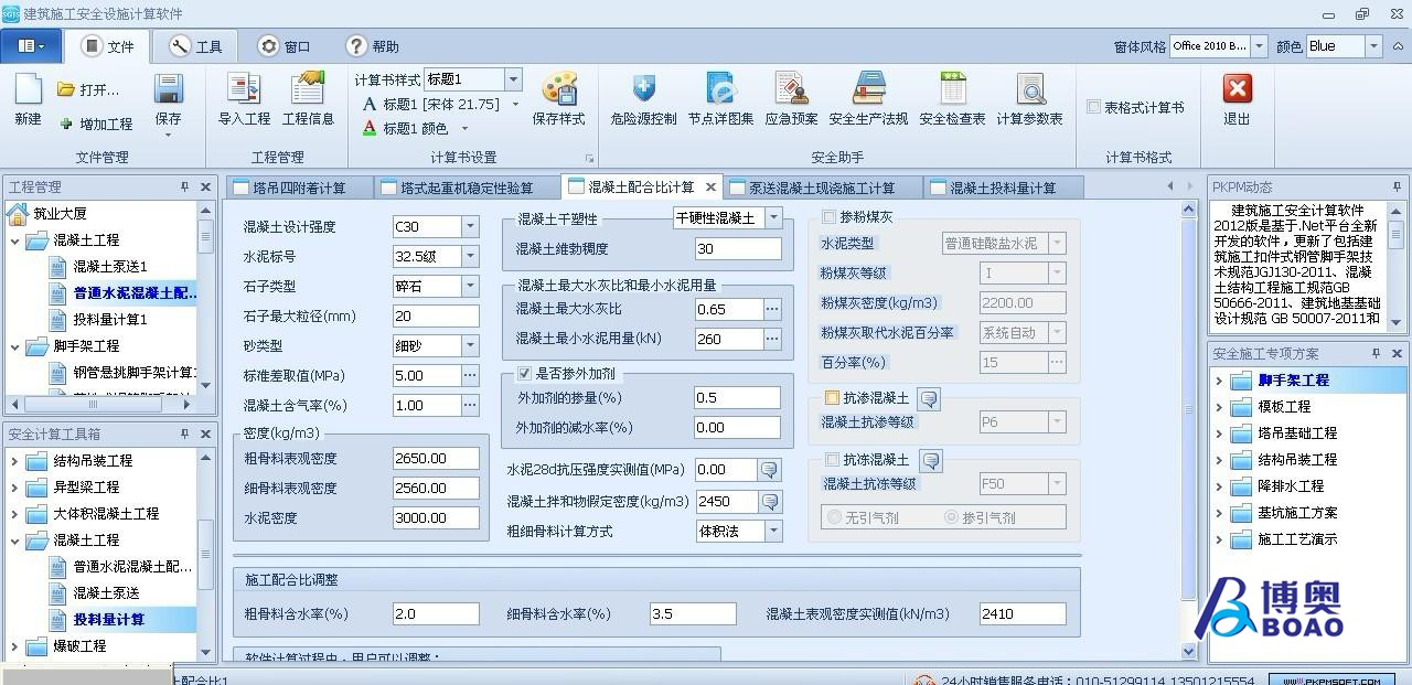 pkpm安全设施计算软件